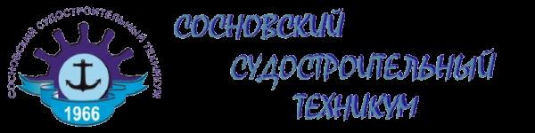 Сосновский судостроительный техникум.